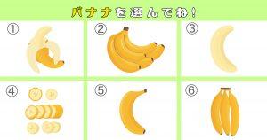 【心理テスト】あなたの性格を「動物で例えるなら」?バナナを選んでね