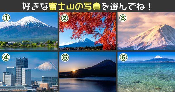 【心理テスト】富士山の写真で、あなたが「後回しにしてること」がバレちゃいます