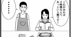 【リアルに2時間待つ料理番組】ギャグ漫画の超展開が予想超えてきた…