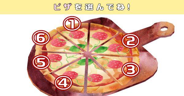 【心理テスト】ピザを選んだ人の「自分への厳しさレベル」を暴きます