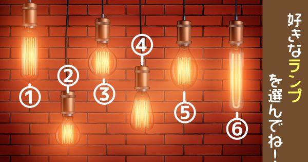 【心理テスト】ランプを選んで!あなたの「リアクションの大きさ」を教えます