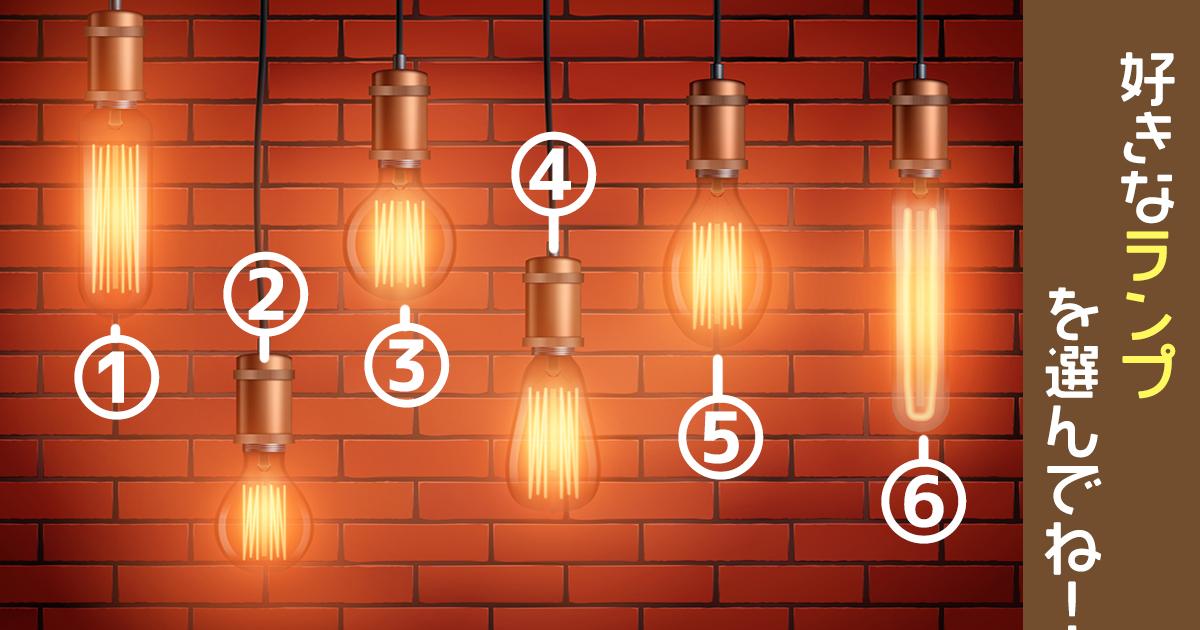 ランプ リアクション 心理テスト