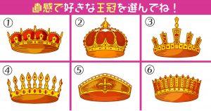 【心理テスト】好みの王冠で、あなたの性格を「宝石」に例えます