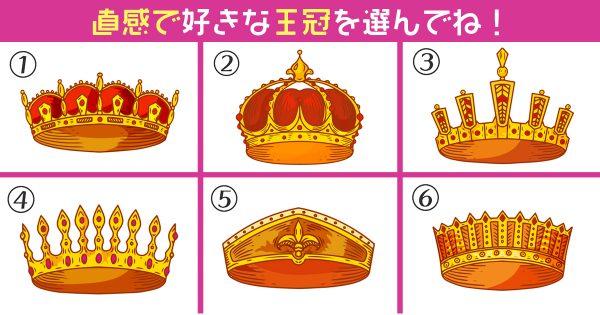 王冠 宝石 性格 心理テスト