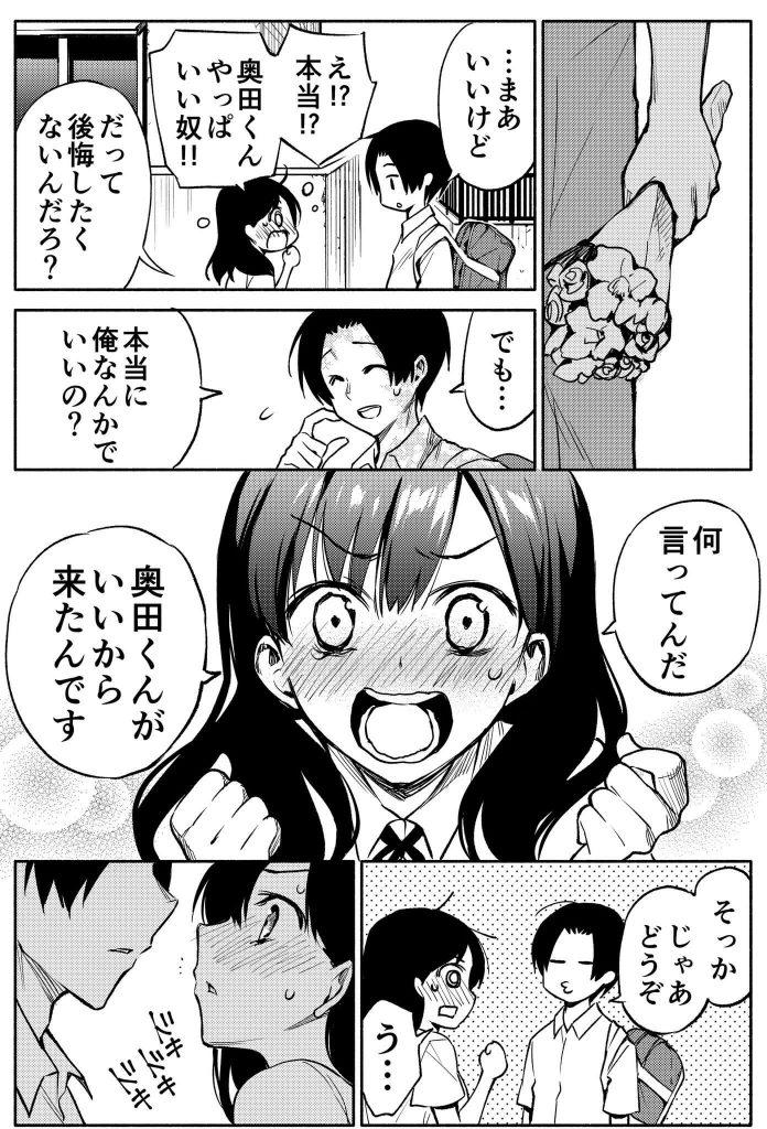 桜井亜都02