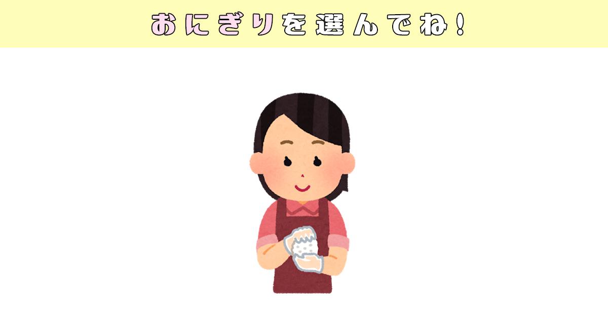 onigiriTOP