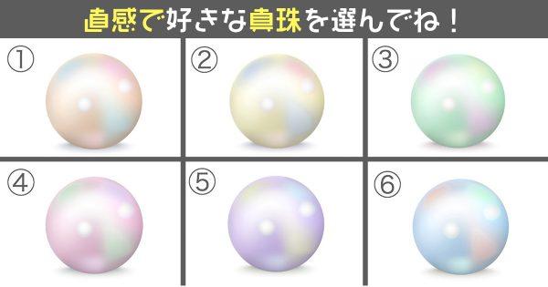【心理テスト】直感で選んだ真珠が導く、あなたの「恋愛に関する性格」