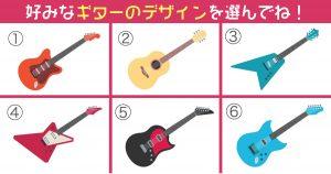 【心理テスト】好みのギターのデザインが、あなたの「性格」を暴きます