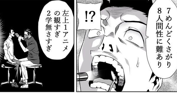 【歯科検診あるある】eye