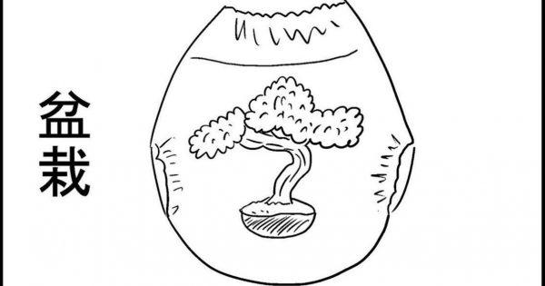 【オムツの柄に盆栽】ありえない状況を描く「ないない漫画」の最新作w
