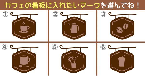 【心理テスト】あなたが開く「カフェの看板」はどれにする?