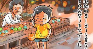 公園、学校、お祭り。ノスタルジーあふれる「懐かしイラスト」29連発