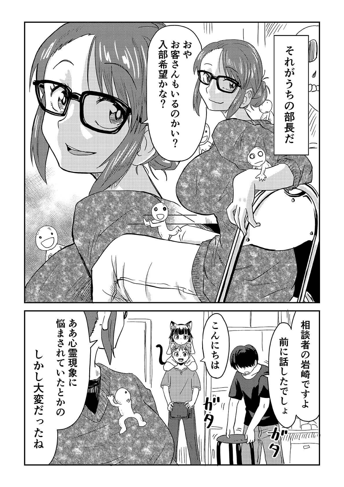 視える男と憑かれた男の漫画5-2