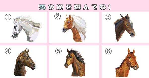 【心理テスト】タイプの馬の顔で、あなたの性格がわかります