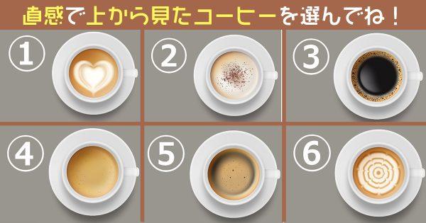 コーヒー 得意 戦略 心理テスト