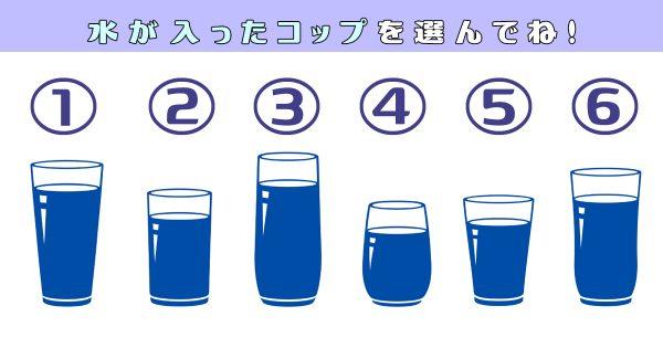 【心理テスト】1番飲みたい水はどれ?あなたに潜む裏の性格を暴きます