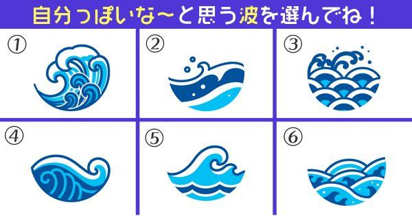 【心理テスト】自分っぽい波を選ぶと「あなたの弱点」が判明しちゃいます!