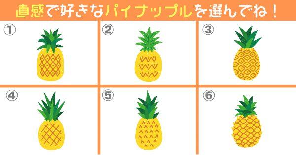 【心理テスト】選んだパイナップルが、あなたの「性格」を導き出します