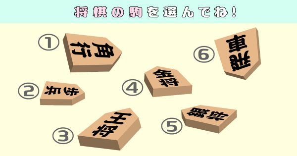 【心理テスト】あなたは「分析力の鬼!?」将棋の駒テストで性格がわかる