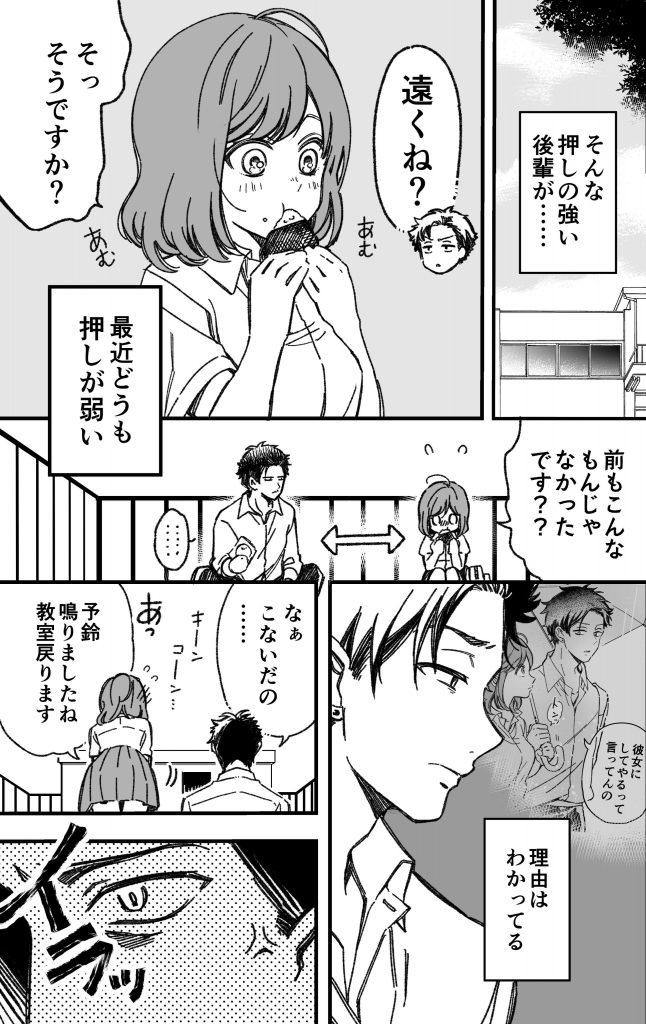 やっぱり押しの強い後輩の話02