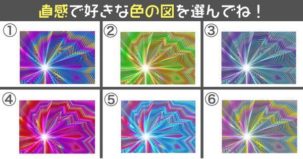 【心理テスト】選んだ模様が、あなたの「6つの性格」を表します。