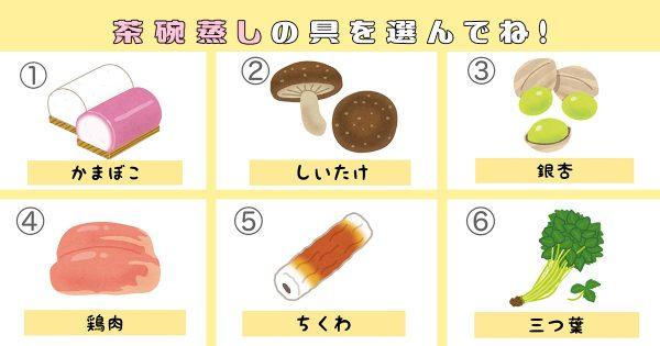 【心理テスト】茶碗蒸しの具で、「食に関するあなたの性格」がわかります
