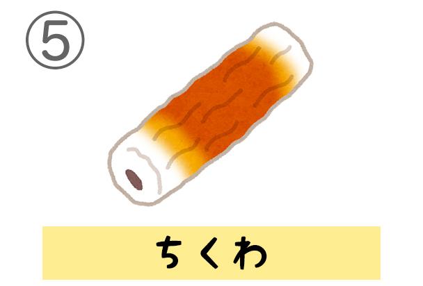5chikuw