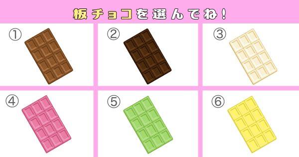 【心理テスト】あなたの「太っ腹さ」が判明する、板チョコ診断!