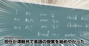 勉強も大事だけど…学校の先生の「ユーモアな授業」が好きでした 8選
