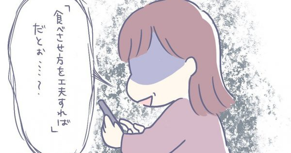 【モヤモヤ】旦那の無神経発言、1回離乳食作ってから言って(怒)