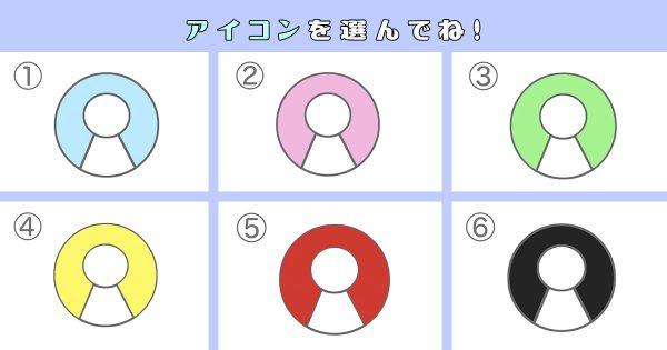 【心理テスト】あなたがSNSを使う理由は?好きなアイコンを選んで診断!