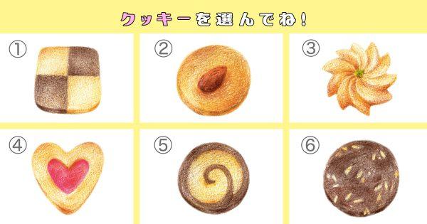 【心理テスト】あなたが「無意識に欲してるモノ」は何?クッキーで性格テスト