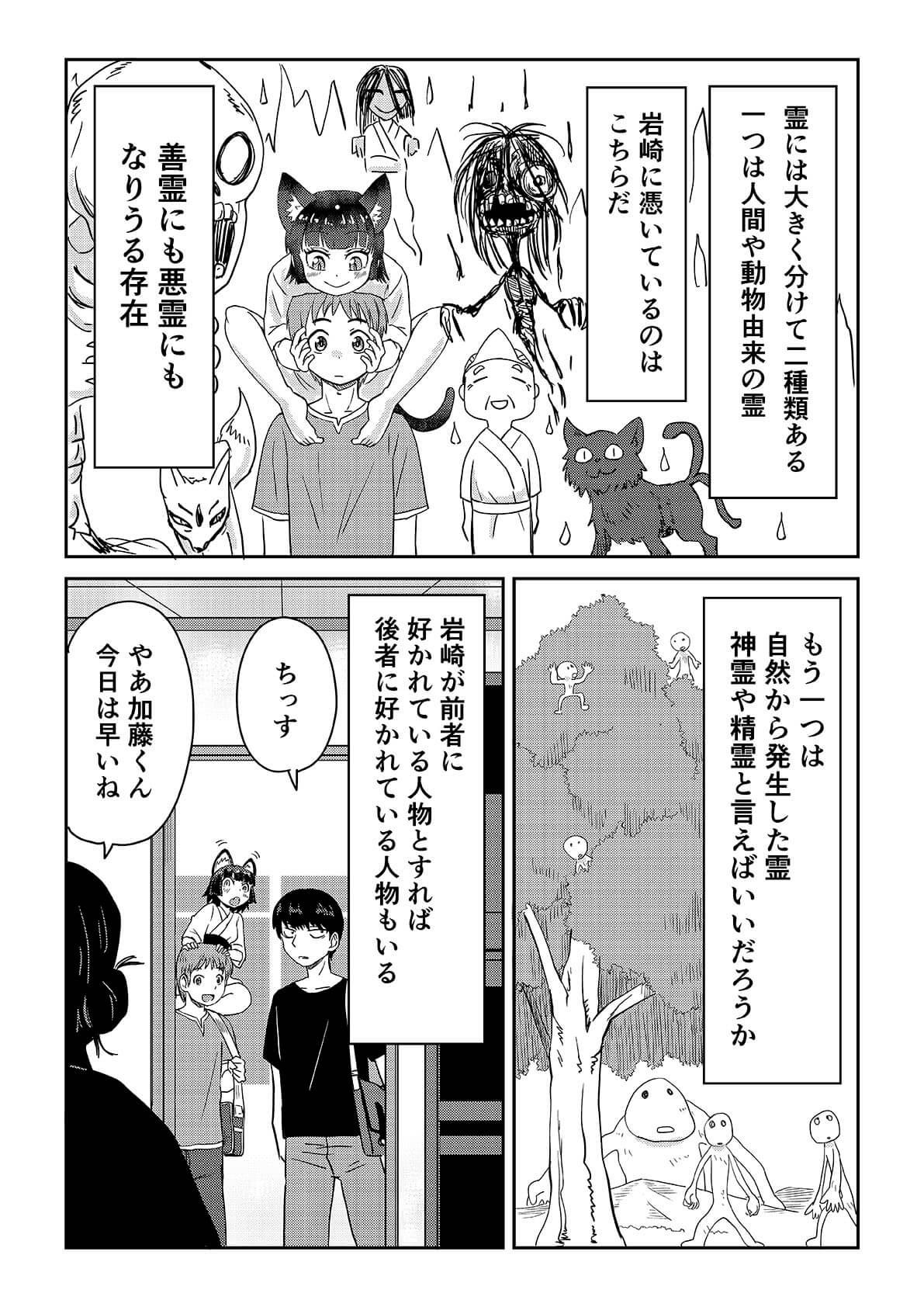 視える男と憑かれた男の漫画5-1