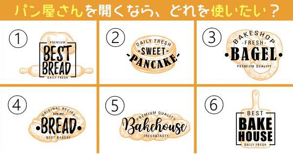 【心理テスト】今1番したい「プチ贅沢」は?パン屋さんの看板で診断!