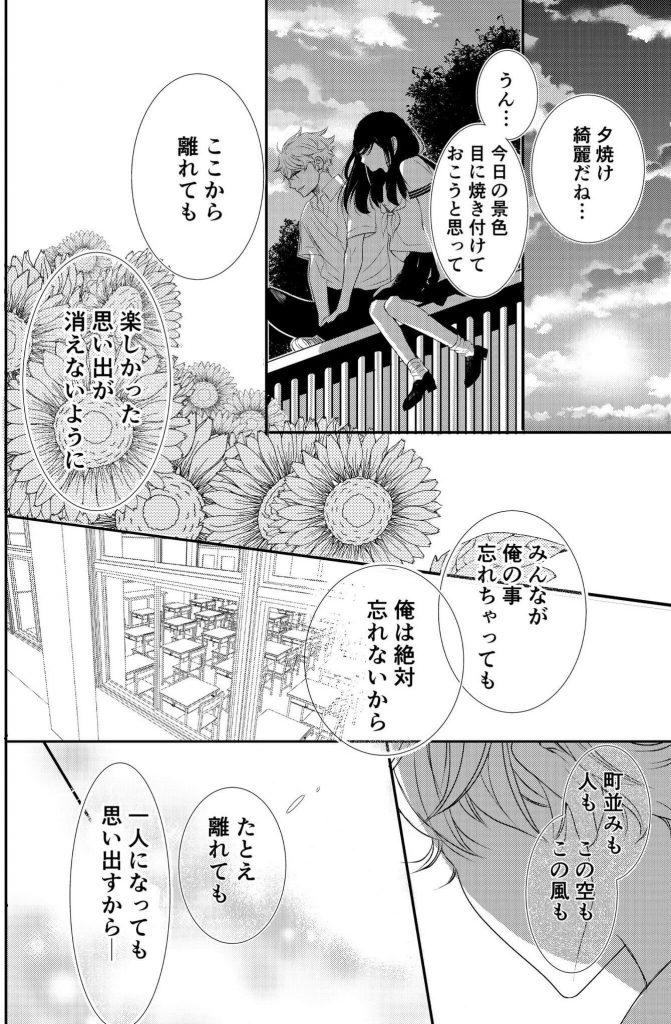 とある幼なじみの夏の話2-4