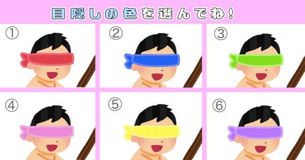 【心理テスト】気づいていないあなたの魅力は?目隠しの色で性格を暴きます!