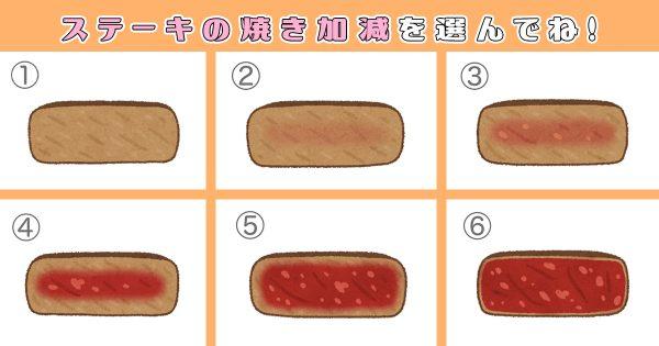 【心理テスト】あなたが今!直感で選ぶ「ステーキの焼き加減」は?