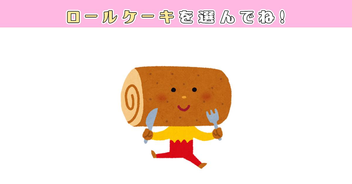 rollcake