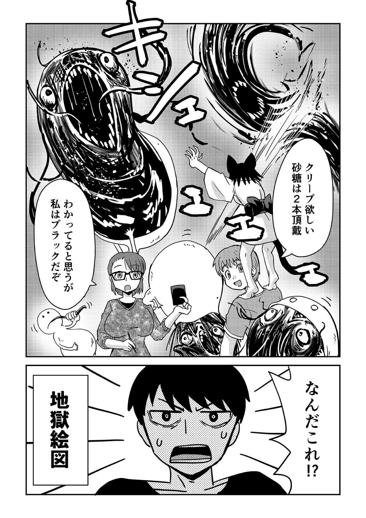 視える男と憑かれた男の漫画5-7