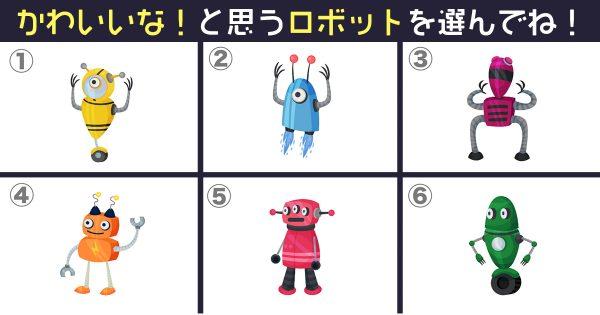 【心理テスト】選んだロボットで判明!あなたの「クリエイター適性度」