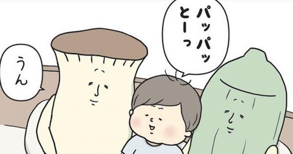 想定外のアレが、子供にとっては「家族の一員」かもしれません…。