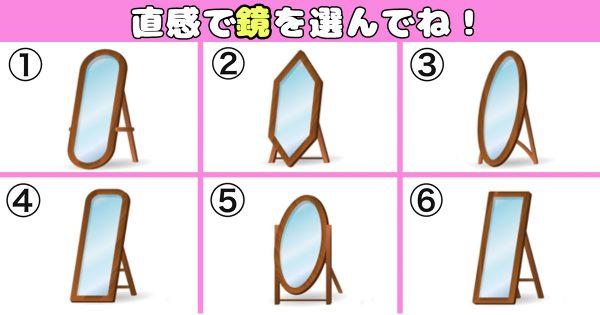 【心理テスト】どの全身鏡を使う?あなたの自意識に関する調査です