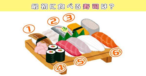 【心理テスト】どのお寿司から食べる?あなたの包容力を診断します