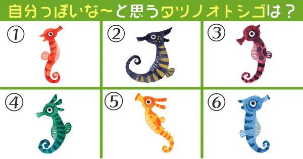 タツノオトシゴ RPG 性格 心理テスト