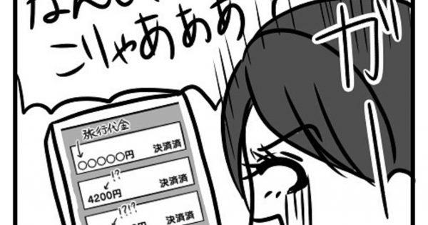 【前編】30万のフィッシング詐欺被害を取り戻せるのか!?主婦の壮絶な奮闘記