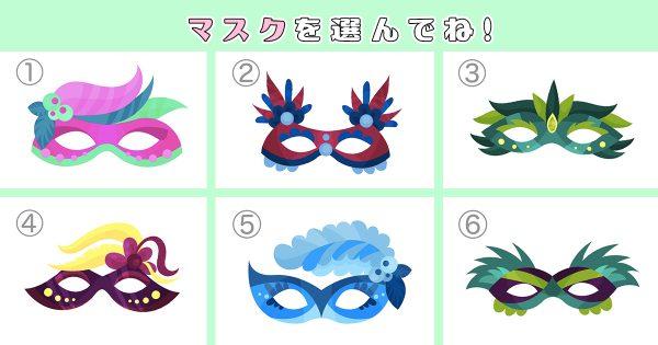 【心理テスト】あなたには「隠れた裏の性格」がある?マスクを選ぶと判明!