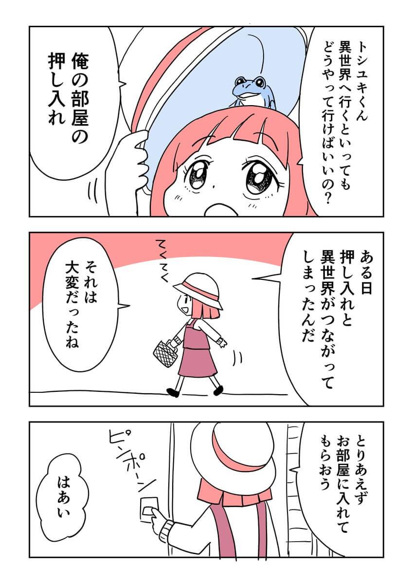 幼なじみのトシユキくん3-1