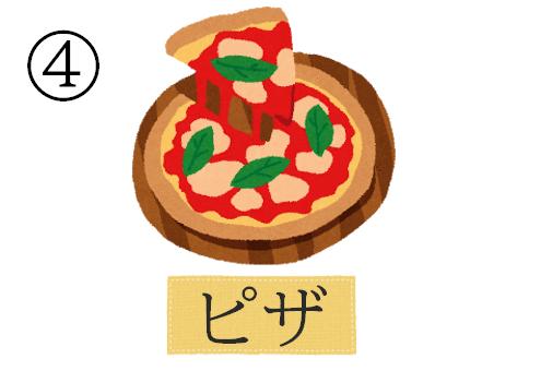 海外 料理 得意な作業 心理テスト ピザ