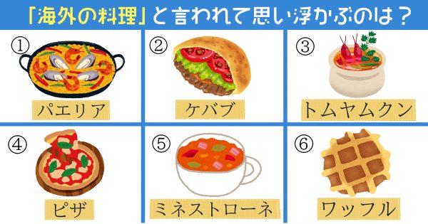 海外 料理 得意な作業 心理テスト