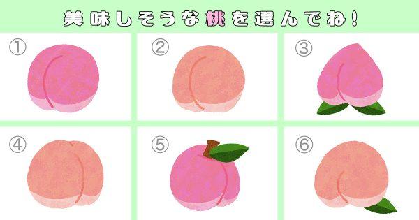 【心理テスト】あなたの心の余裕は何%?桃を選ぶとわかります